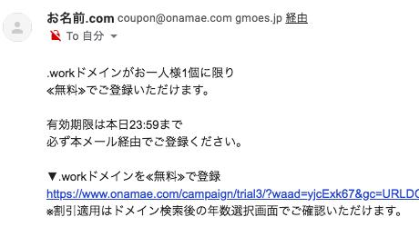 お名前.comからきたメール